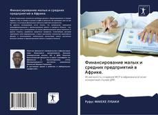 Bookcover of Финансирование малых и средних предприятий в Африке.