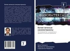 Bookcover of Более зеленые наноматериалы