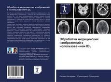 Обработка медицинских изображений с использованием IDL的封面