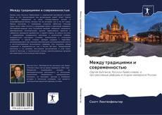 Bookcover of Между традициями и современностью