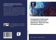 Portada del libro de Усовершенствованный алгоритм машинного обучения: Перспектива больших данных