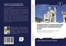 Bookcover of СЕМИОТИКА И ОБРАЗОВАНИЕ В ОБЛАСТИ ГУМАНИТАРНЫХ НАУК