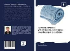 Couverture de Льняные волокна: Отбеливание, химическая модификация и свойства