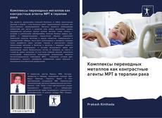 Bookcover of Комплексы переходных металлов как контрастные агенты МРТ в терапии рака