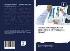 Copertina di Лишение свободы: Какое воздействие на туберкулез легких?