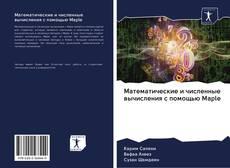 Capa do livro de Математические и численные вычисления с помощью Maple