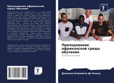 Bookcover of Преподавание африканской среды обучения