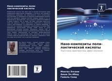 Bookcover of Нано-композиты поли-лактической кислоты