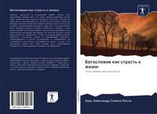 Bookcover of Богословие как страсть к жизни