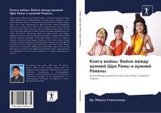 Обложка Книга войны: Война между армией Шри Рамы и армией Раваны.
