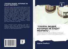 """Portada del libro de """"ГРУППА ЛЮДЕЙ, КОТОРЫЕ НЕ БУДУТ МОЛЧАТЬ""""."""