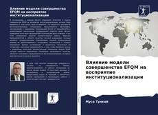 Bookcover of Влияние модели совершенства EFQM на восприятие институционализации