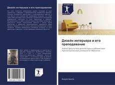 Bookcover of Дизайн интерьера и его преподавание