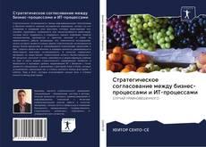 Portada del libro de Стратегическое согласование между бизнес-процессами и ИТ-процессами