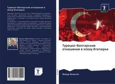 Bookcover of Турецко-болгарские отношения в эпоху Ататюрка