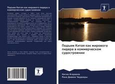 Bookcover of Подъем Китая как мирового лидера в коммерческом судостроении