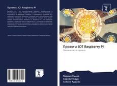 Bookcover of Проекты IOT Raspberry Pi