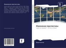Bookcover of Изменение перспективы