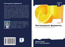 Bookcover of Пестицидные ферменты