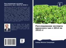 Расследование экспорта иранского чая с 2014 по 2018 гг的封面