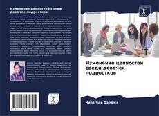 Capa do livro de Изменение ценностей среди девочек-подростков