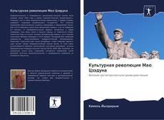 Bookcover of Культурная революция Мао Цзэдуна