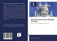 Bookcover of Политическая мысль Иосифа Сталина