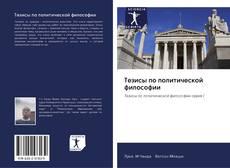 Тезисы по политической философии kitap kapağı