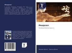 Bookcover of Имидазол