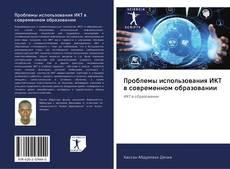 Portada del libro de Проблемы использования ИКТ в современном образовании