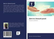 Bookcover of Двигать Божьей рукой
