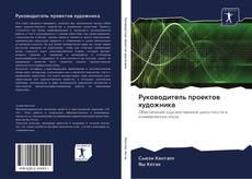 Capa do livro de Руководитель проектов художника