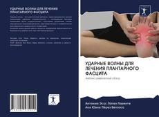 Portada del libro de УДАРНЫЕ ВОЛНЫ ДЛЯ ЛЕЧЕНИЯ ПЛАНТАРНОГО ФАСЦИТА