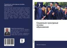 Copertina di Социально-культурные основы образование
