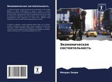 Bookcover of Экономическая состоятельность