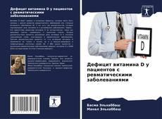 Borítókép a  Дефицит витамина D у пациентов с ревматическими заболеваниями - hoz