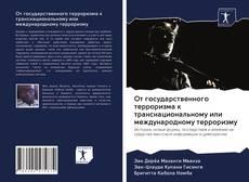 Bookcover of От государственного терроризма к транснациональному или международному терроризму