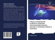 Capa do livro de Сбор исследований в области генетики сельскохозяйственных культур и селекции ячменя и пшеницы