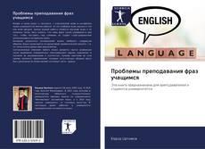 Bookcover of Проблемы преподавания фраз учащимся