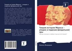 Couverture de Теория истории Маркса - упадок и падение феодальной эры