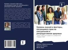 Bookcover of Уровень знаний и факторы, касающиеся прав на сексуальное и репродуктивное здоровье