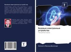 Базовые электронные устройства kitap kapağı