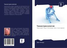 Bookcover of Технострессология