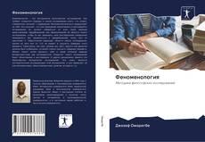 Bookcover of Феноменология