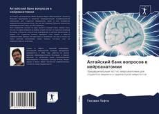 Buchcover von Алтайский банк вопросов в нейроанатомии