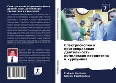 Bookcover of Спектроскопия и противораковая деятельность комплексов кверцетина и куркумина