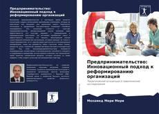 Bookcover of Предпринимательство: Инновационный подход к реформированию организаций