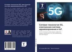 Bookcover of Сетевая технология 5G, электронная система здравоохранения и IoT.