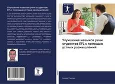 Copertina di Улучшение навыков речи студентов EFL с помощью устных размышлений