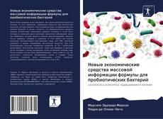 Buchcover von Новые экономические средства массовой информации формулы для пробиотических бактерий